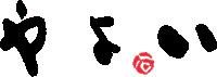 Chirimen Sansho  Kyoto-Tsukudani  Shop – Yayoi